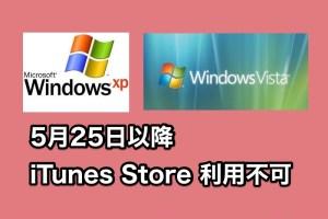 Windows XPとVista搭載のPCで5月25日以降iTunes Storeの新規購入不可に。。