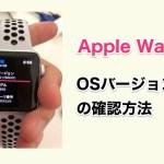 Apple WatchのOSバージョンを確認する方法!【Apple Watch 使い方】