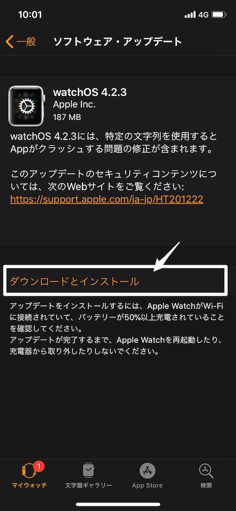 Apple WatchのOSをアップデートする方法!【Apple Watch 使い方】