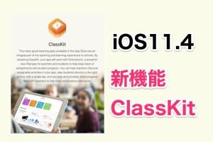 AppleがiOS11.4について言及!iPad用の新機能「ClassKit」追加!iOS11.3正式公開直前