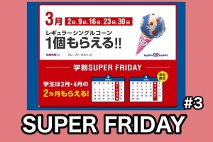 ソフトバンクのスーパーフライデー、3月はサーティワンのレギュラーシングルコーンが無料!期間限定のコラボアイスも選べる!