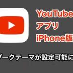 YouTubeアプリのiPhone版でダークテーマへ切り替え可能に!設定方法を紹介!