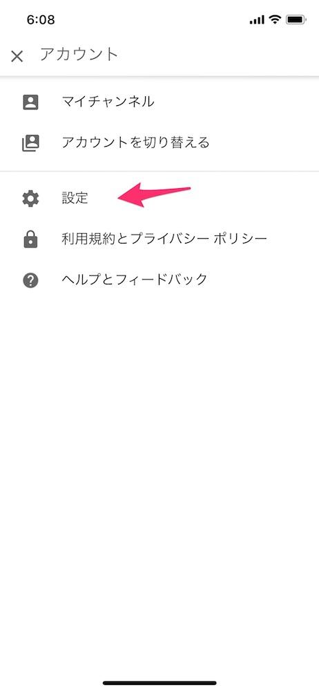 YouTubeアプリのiPhone版で画面全体が黒色になるダークテーマへ切り替え可能に!設定方法を紹介!
