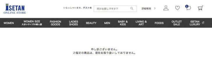 218万円のApple Watchが7万円に!?大幅値下げで即日完売!伊勢丹オンラインストア