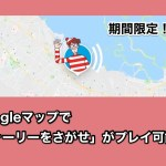 「ウォーリーをさがせ」がGoogleマップでプレイできるぞ!4月1日から1週間の期間限定