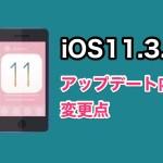 iOS11.3.1の変更点・不具合情報まとめ!アップデート内容やiOS11.3.1にした人の声など
