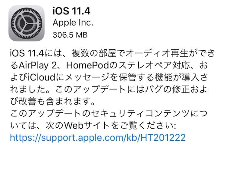 iOS11.4の不具合情報・変更点まとめ!アップデート内容やiOS11.4にした人の声など