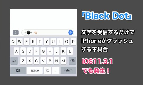 特定文字を受信するだけでiPhoneがクラッシュする不具合「Black Dot」が最新のiOS11.3.1でも発生!
