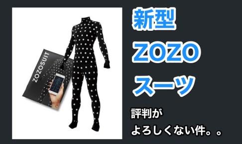 【新型 ZOZOスーツ】センサー内蔵式からマーカー方式への仕様変更で残念な仕上がりに。。