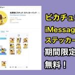 【ポケモン】名探偵ピカチュウのiMessage用ステッカーがAppStoreで期間限定無料配信中!
