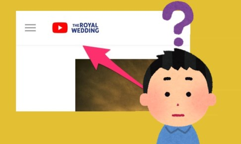 YouTubeのロゴが変わった!?いきなりの変更に困惑した人も【THE ROYAL WEDDING 2018】
