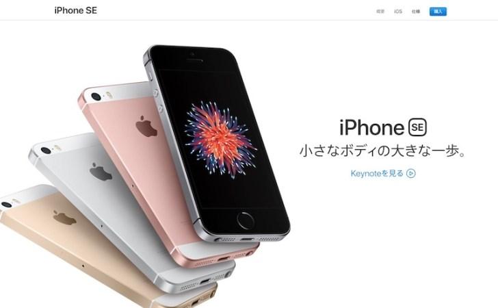 【悲報】iPhoneSEの新型は2018年に発売されないかも。。ネットでは落胆の声