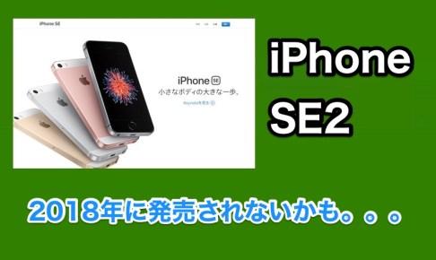 【悲報】iPhoneSE2は2018年に発売されないかも。。開発中止報道でネットでは落胆の声
