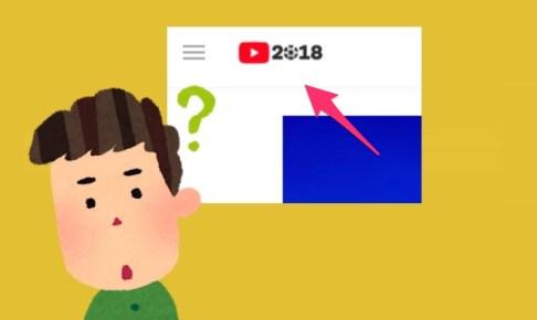 YouTubeのロゴがいきなり変わった!?急な変更でウザイと感じる人も?【2018 FIFA ワールドカップ ロシア】