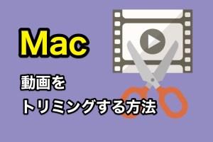 Macでかんたんに動画をトリミングする方法【Quick Time Player】