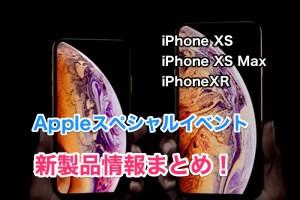 Appleがスペシャルイベントで発表した新製品まとめ!【iPhoneXS・iPhoneXS Max・iPhoneXR】