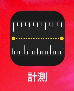 iOS12で追加された計測アプリはどんなことができる?物の長さや傾きを簡単に計測できるぞ!【iOS12 新機能】