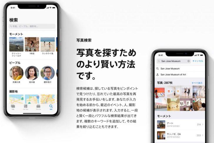 iOS12の写真アプリは「For You」で旅の思い出が簡単にまとめられるぞ!写真検索機能も強化!【iOS12新機能】