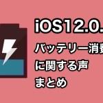 iOS12.0.1でバッテリー消費は改善される?iOS12.0.1にアップデートした人のバッテリー消費に関する声まとめ