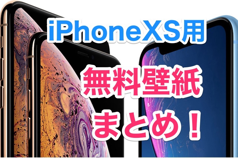 iPhoneXS用の壁紙まとめ!公式イメージのおしゃれな壁紙や、iPhoneの内部構造が見える面白い壁紙もあるぞ!