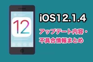iOS12.1.4がリリース!アップデートの変更点や不具合情報まとめ!FaceTimeのグループ通話に関する不具合修正
