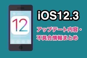 AppleがiOS12.3をリリース!元号「令和」対応や新Apple TVアプリが追加!新機能や不具合情報まとめ!
