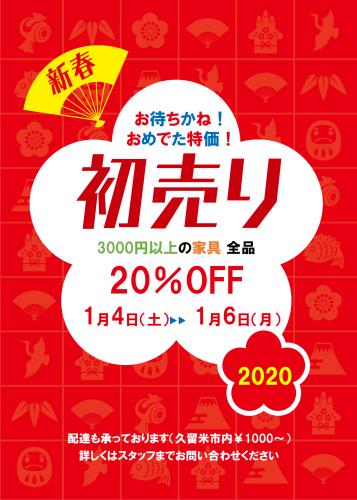 新春初売りSALE