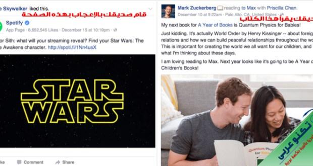 إخفاء النشاطات المزعجة لأصدقائك علي الفيس بوك