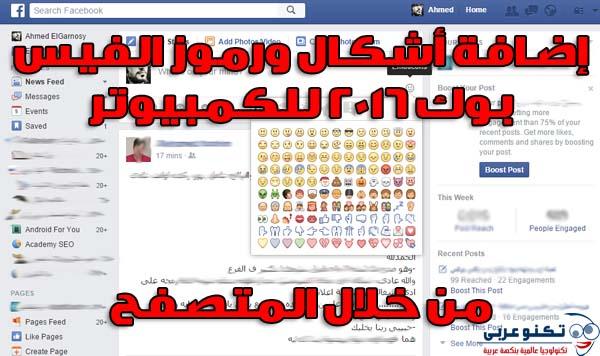 اضافة رموز وايموشن الفيس بوك للمتصفح 2016