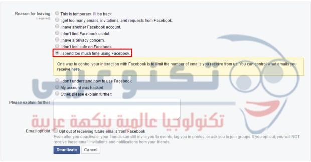 اعادة تنشيط حساب الفيس بوك