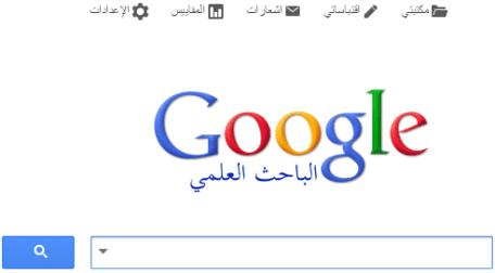الباحث العلمي من جوجل