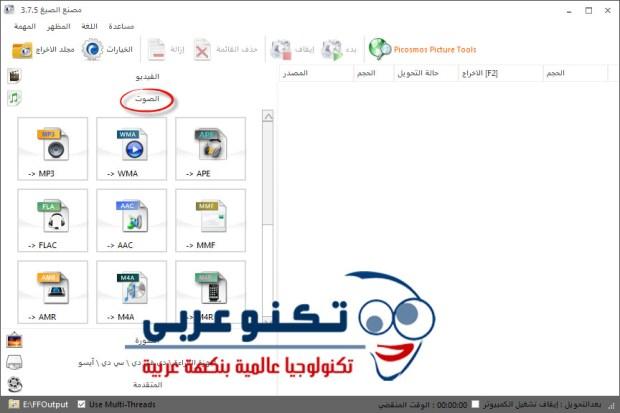 التحويل بين الملفات الصوتية داخل برنامج Format Factory