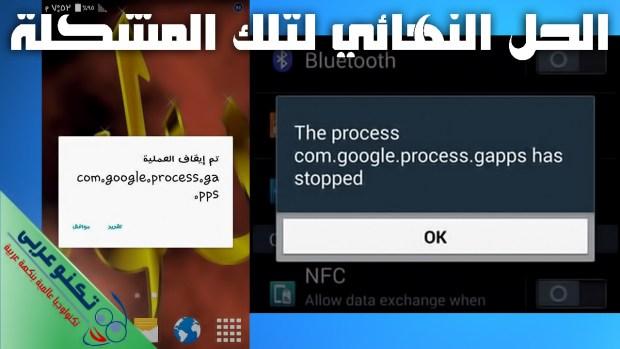 """خطأ """"com.google.process.gapps"""""""