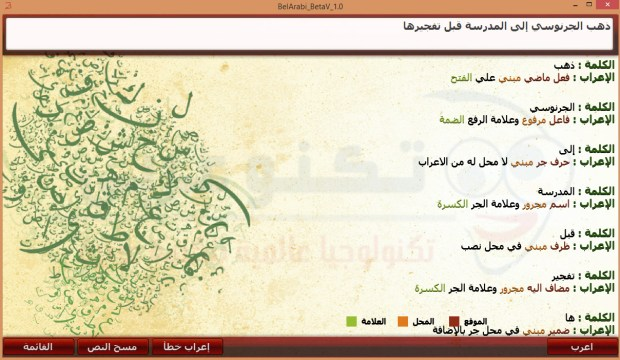 واجهة برنامج اعراب الجمل العربية