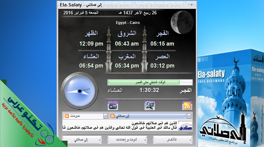 ela salaty windows 7
