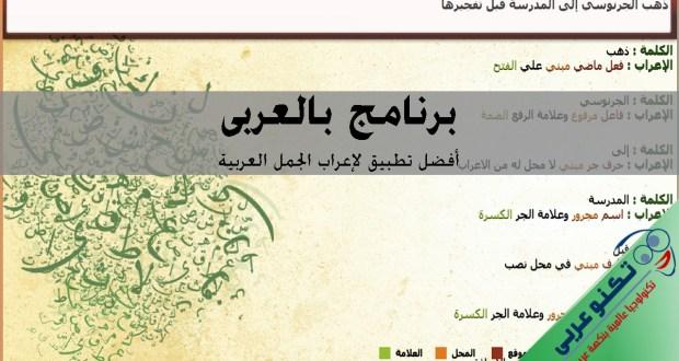برنامج بالعربى