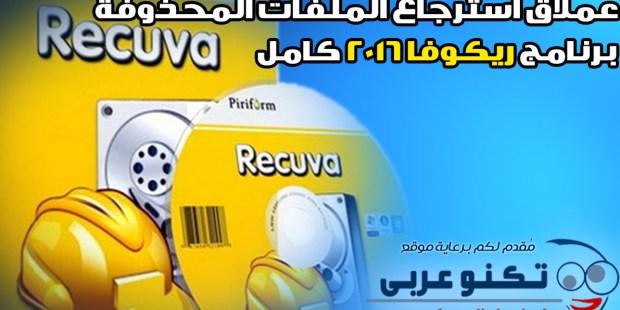تنزيل وشرح برنامج ريكوفا 2016 لإسترجاع الملفات