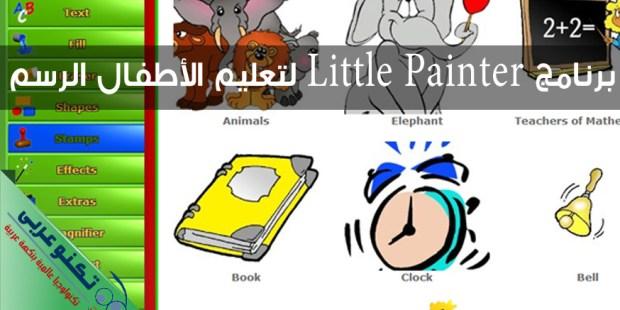 برنامج Little Painter