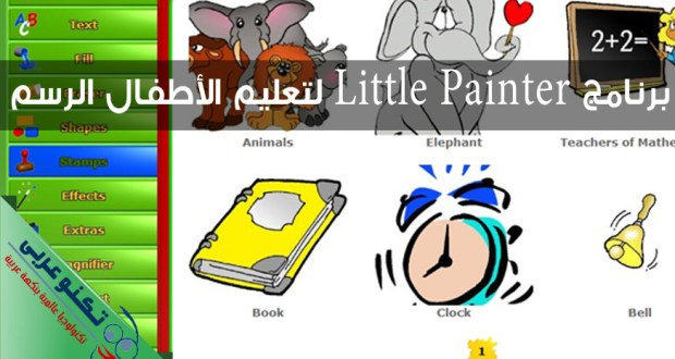 برنامج Little Painter