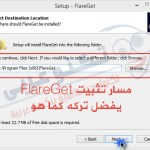تثبيت flareget - صورة 03