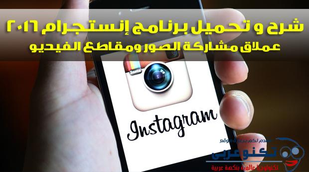 تحميل انستقرام عربي