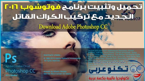 تحميل برنامج فوتوشوب عربي كامل تحميل-برنا�