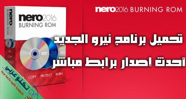 تحميل برنامج نيرو الجديد 2016 Nero Burning Rom برابط مباشر
