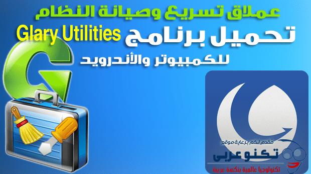 تحميل برنامج Glary Utilities