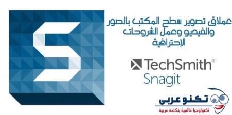 تحميل برنامج Snagit 12