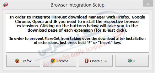تحميل برنامج flareget المتوافق مع جميع المتصفحات