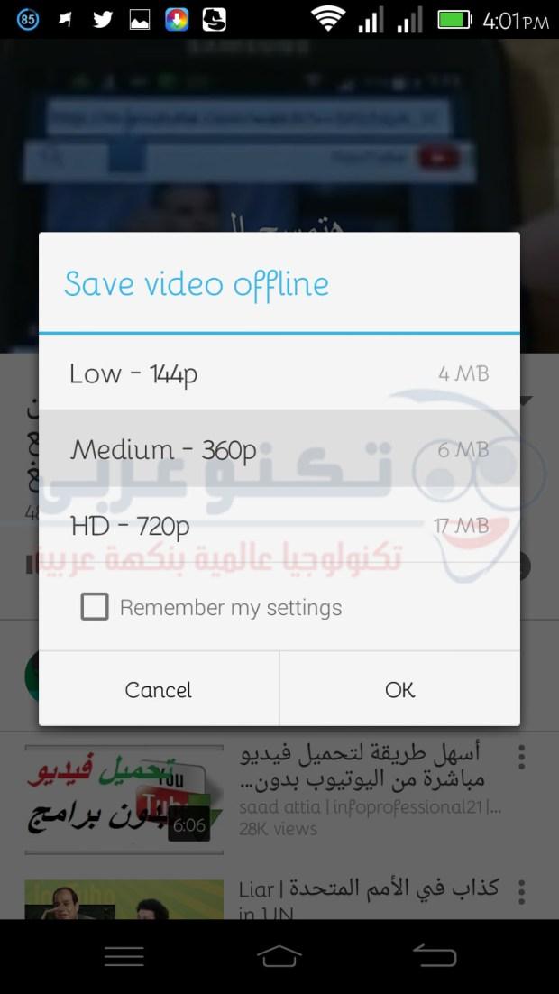 تحميل فيديو من اليوتيوب بصيغ مختلفة