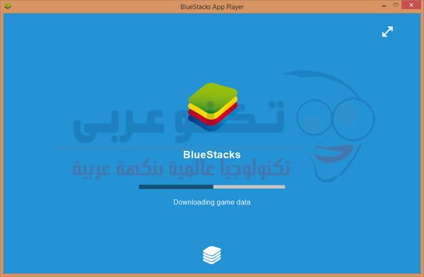 تحميل وتثبيت Bluestacks - صورة 5