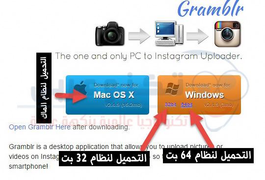 تحميل gramblr لتشغيل الإنستغرام على الكمبيوتر