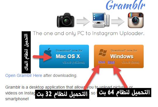 تحميل gramblr لتشغيل انستقرام على الكمبيوتر